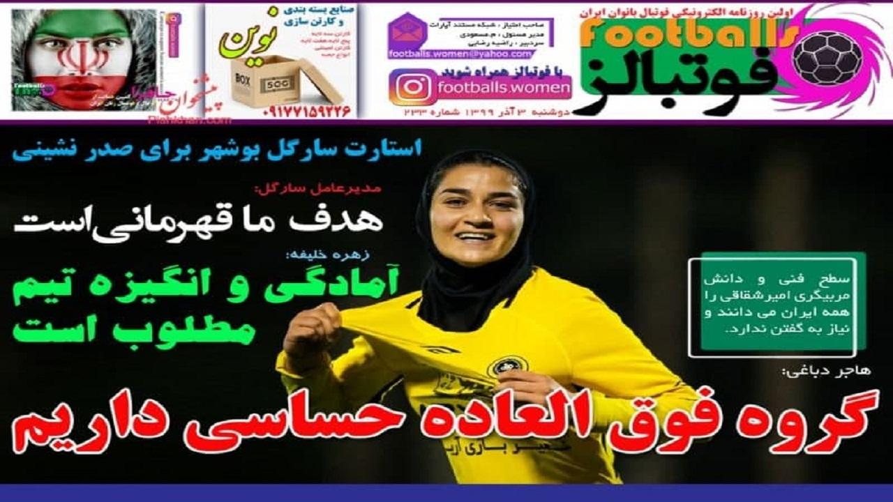 روزنامه فوتبالز - ۳ آذر