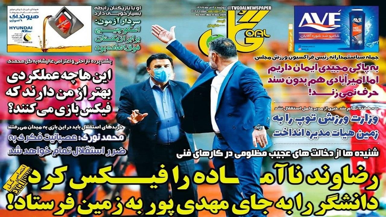 روزنامه گل - ۳ آذر