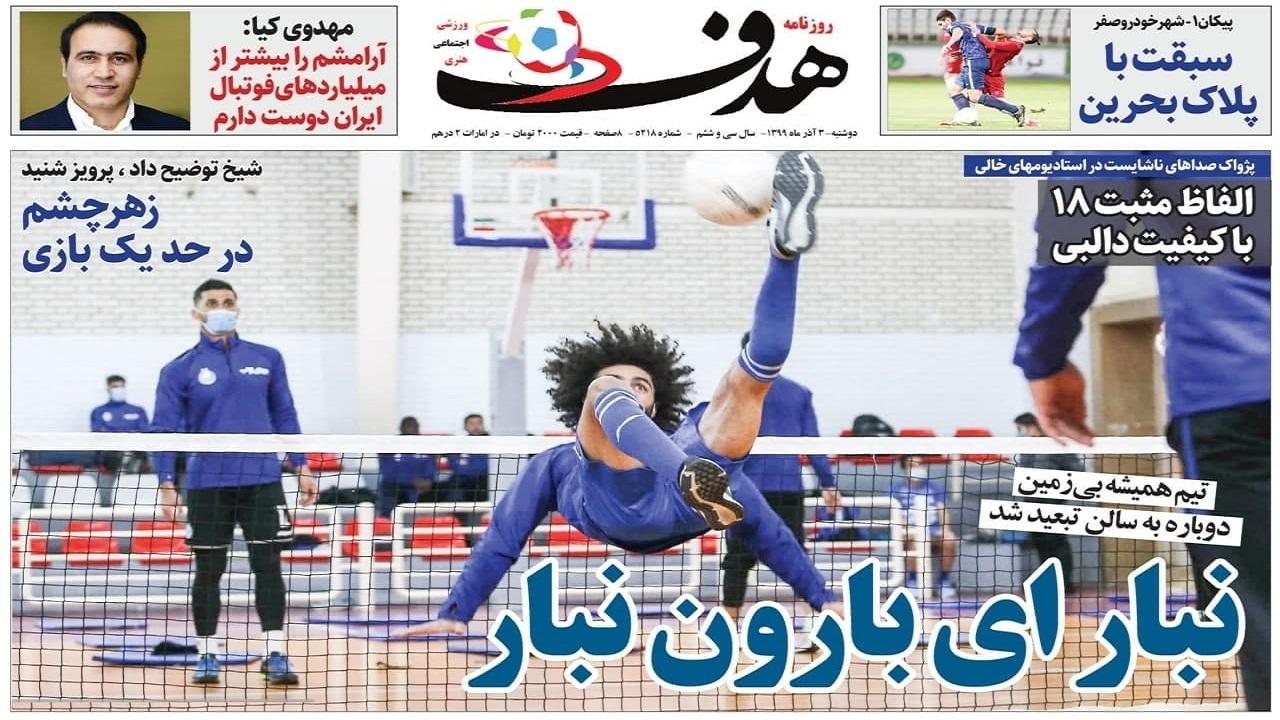 روزنامه هدف - ۳ آذر