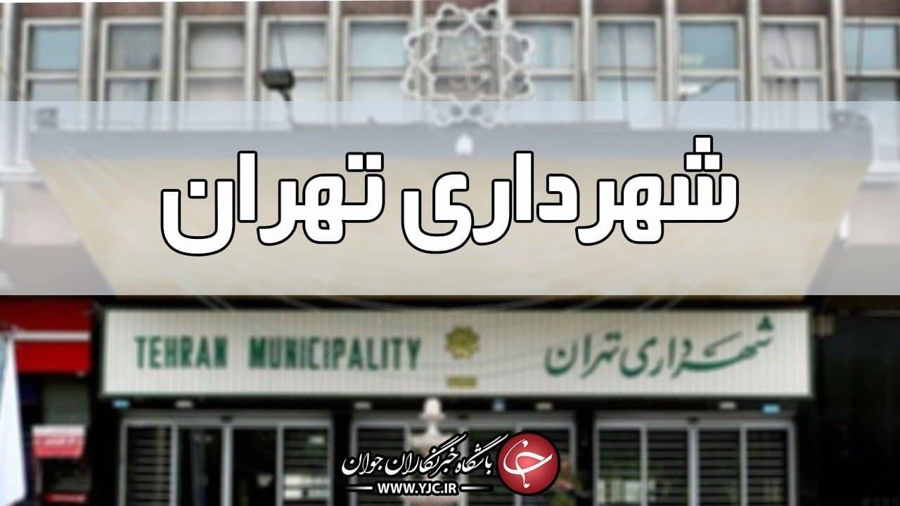لیست ۲۰۸۴ ملک واگذار شده شهرداری تهران به غیر منتشر شد + ریز اطلاعات