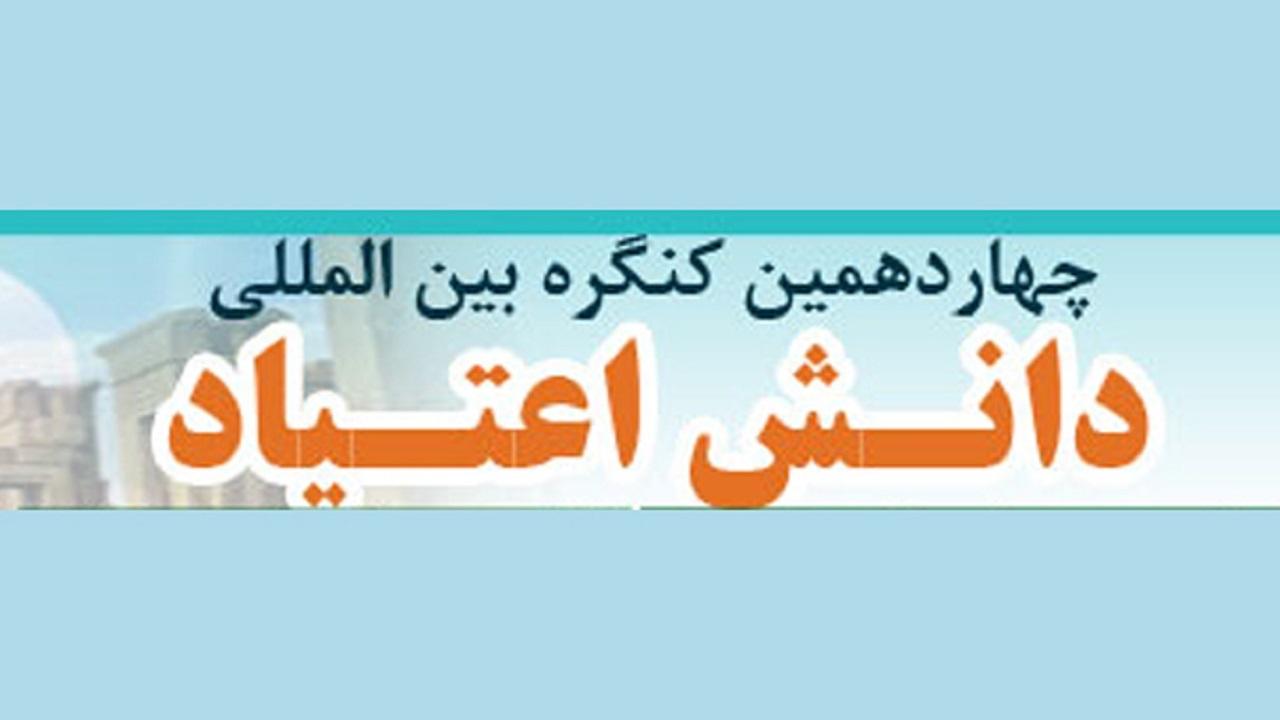 چهاردهمین کنگره بین المللی دانش اعتیاد برگزار میشود