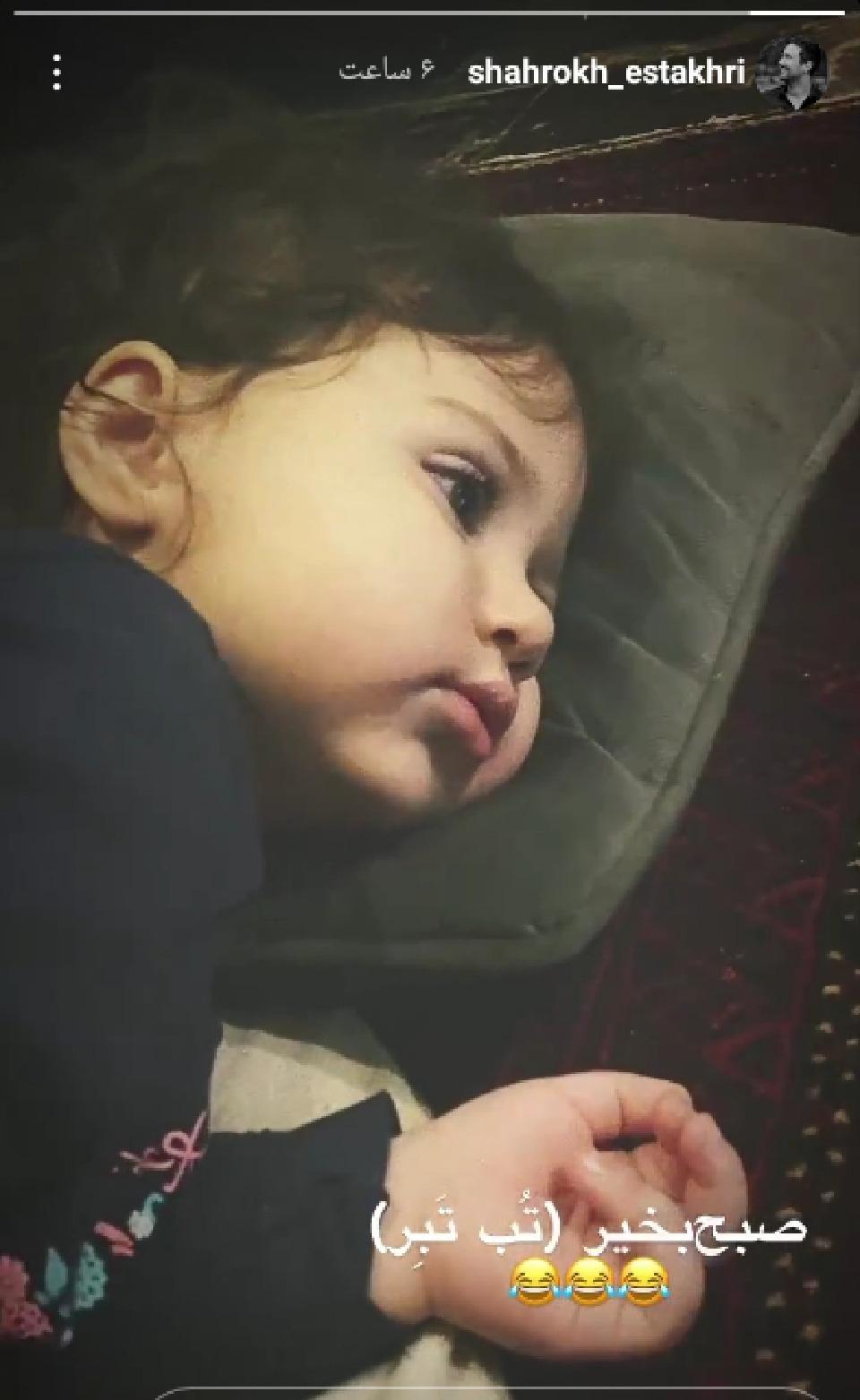 دختر کوچک شاهرخ استخری