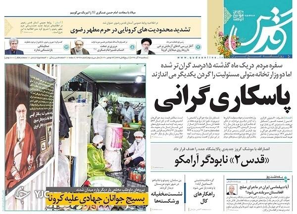 روزنامه های 4 آذر 99