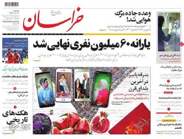 ایثار، الفبای پرستاری / طولانیترین شب آنلاین سال / استتار کالای ایرانی با نامهای خارجی