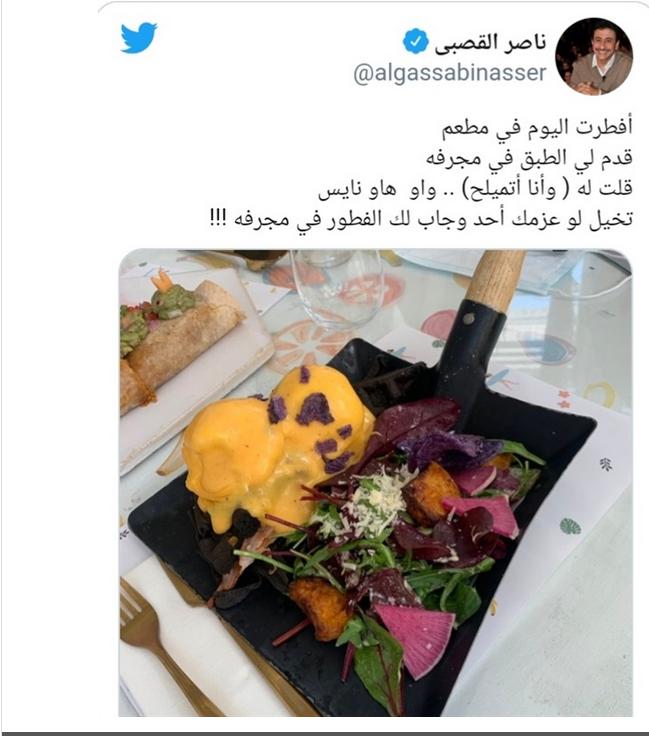 ناصر القصابی بازیگر عربستانی توئیتی را درباره نوع عجیب سرو صبحانه یک رستوران در صفحه خود منتشر کرد که واکنشهای بسیاری را در پی داشت.