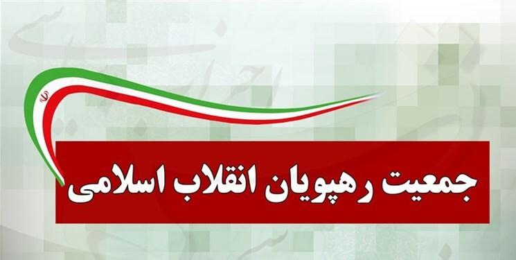 جمعیت رهپویان بر وحدت نیروهای انقلاب برای انتخابات ۱۴۰۰ تأکید کرد
