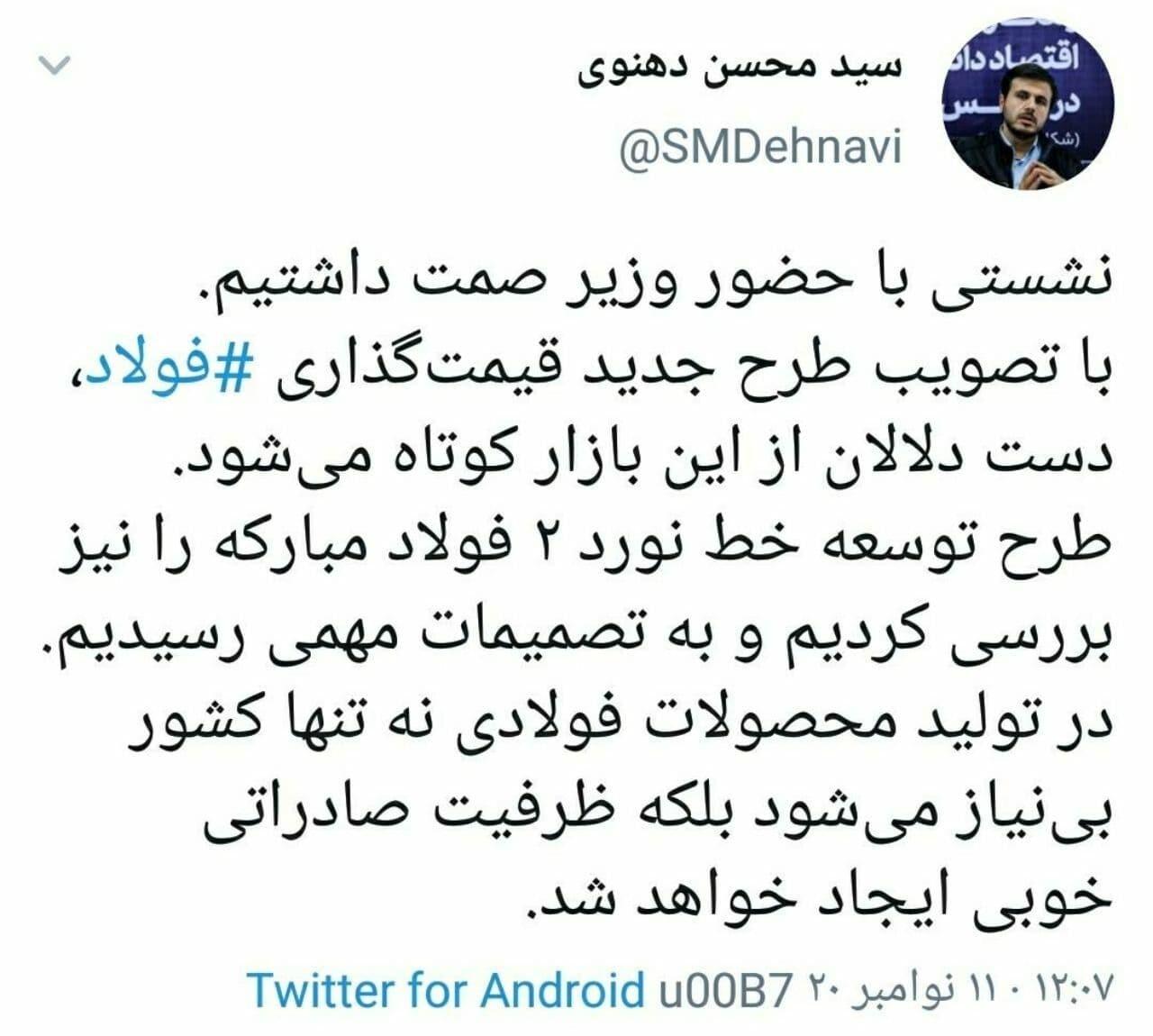 دهنوی عضو هیئت رئیسه مجلس شورای اسلامی