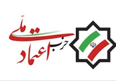 نامزد حزب اعتماد ملی برای انتخابات ریاستجمهوری ۱۴۰۰ هفته آینده معرفی میشود