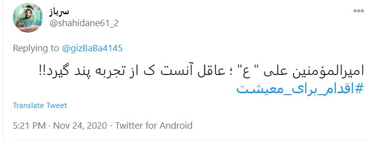 واکنش کاربران در پی بیانات اخیر رهبر انقلاب