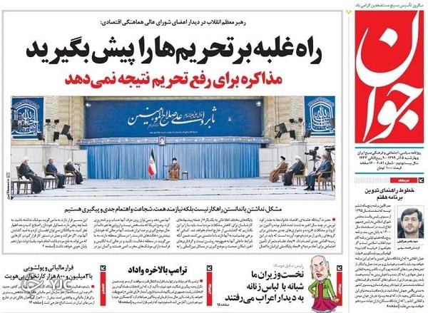 روزنامه های 5 آذر 99