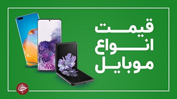 قیمت روز گوشی موبایل در 5 آذر