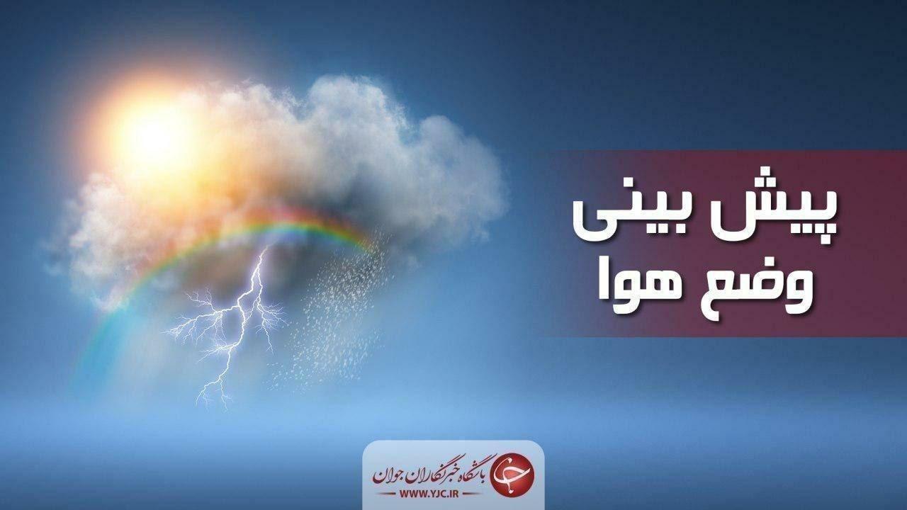مه آلودگی آسمان استان همدان و آغاز بارش برف و باران از فردا