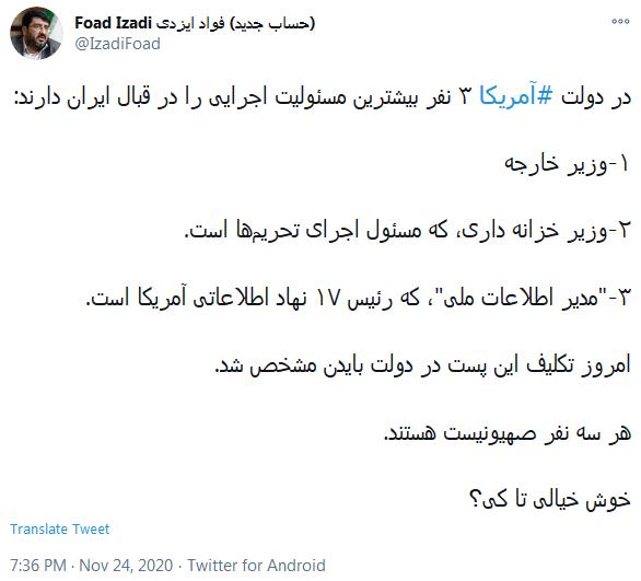 توئیت فواد ایزدی