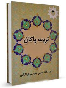 کتابهایی که به شخصیت حضرت معصومه پرداختند