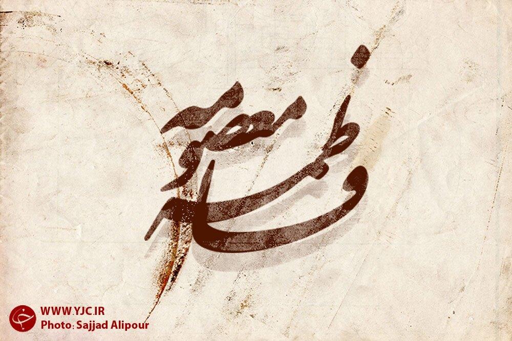 بانویی که جا پای حضرت زهرا (س) گذاشت/دردانهای میان اهل بیت (ع)