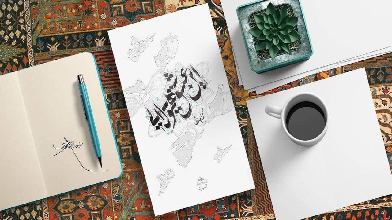 مجموعه اشعار «محسن چاوشی» منتشر میشود