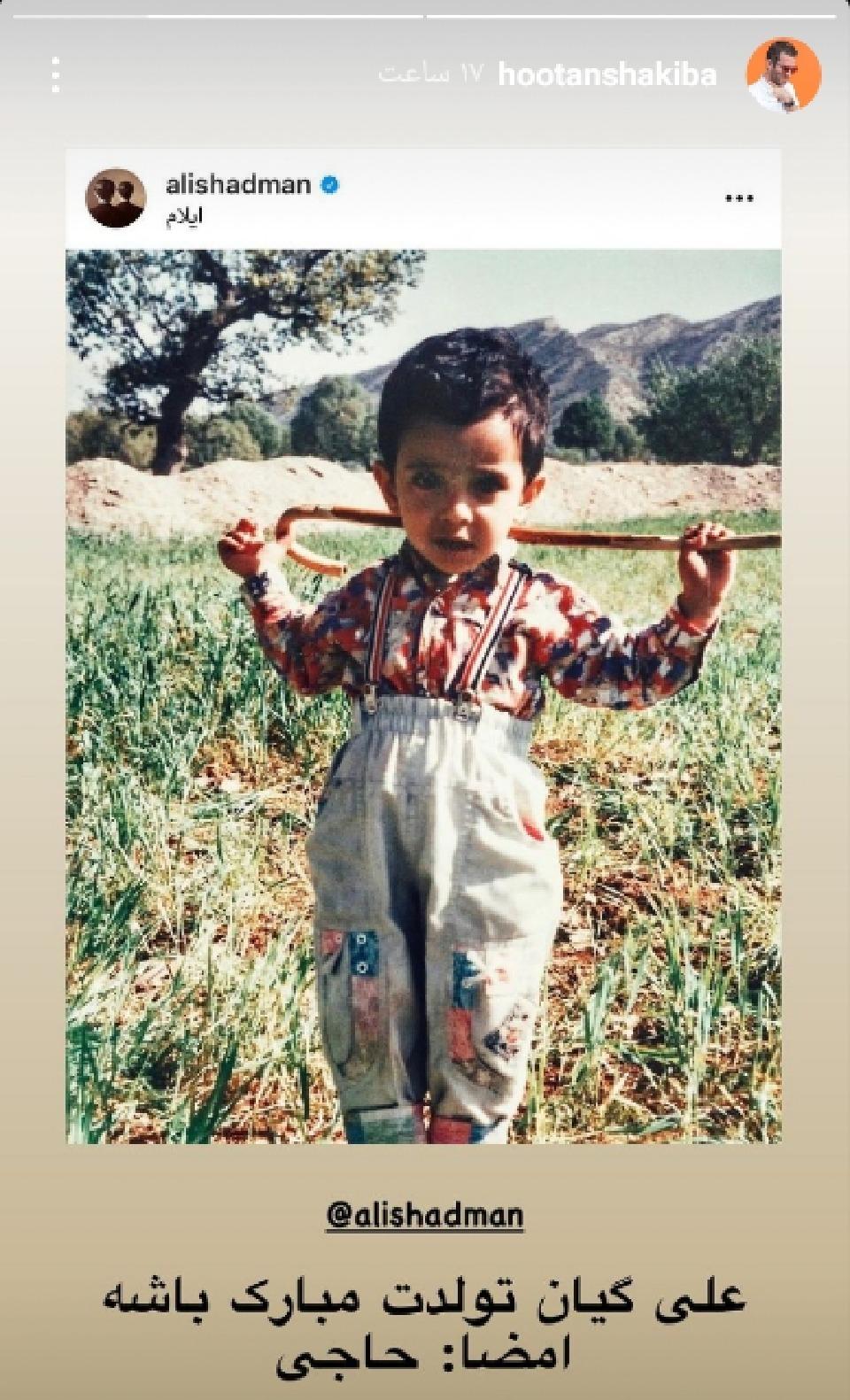 تبریک تولد علی شادمان