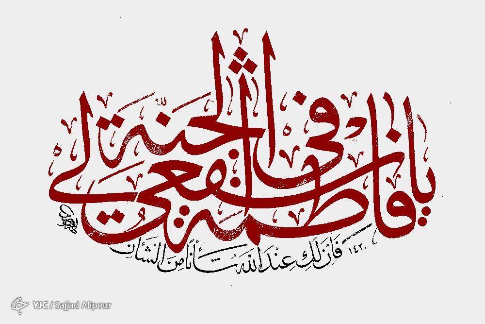 حضرت معصومه (س)؛ بانویی که همکف برای ازدواج نداشت/چه کسی لقب معصومه را به حضرت فاطمه معصومه (س) داد؟