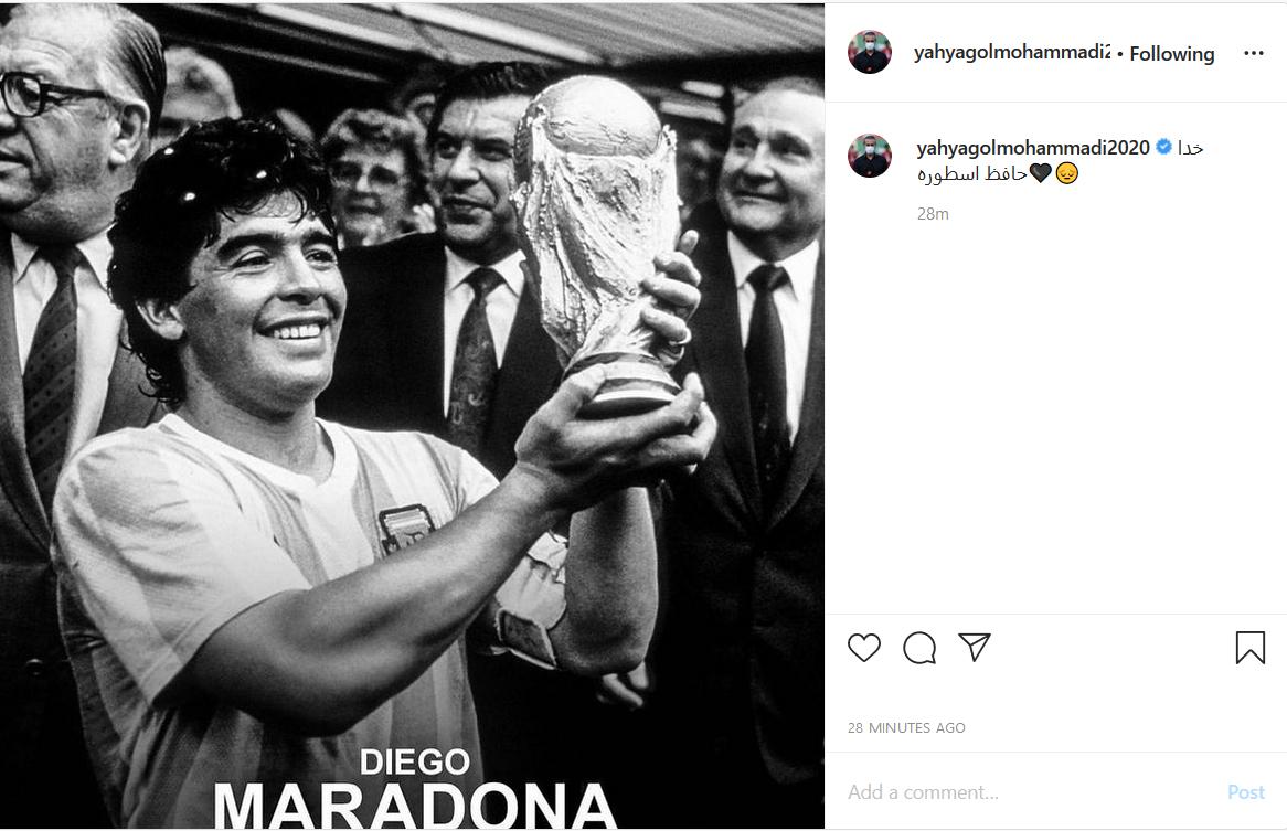 واکنش چهره های مطرح جهان به خبر درگذشت مارادونا