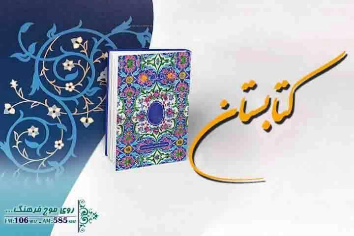 آخر هفته با رادیو فرهنگ همراه شوید/رزمنامه سردار شهید قاسم سلیمانی شنیدنی شد