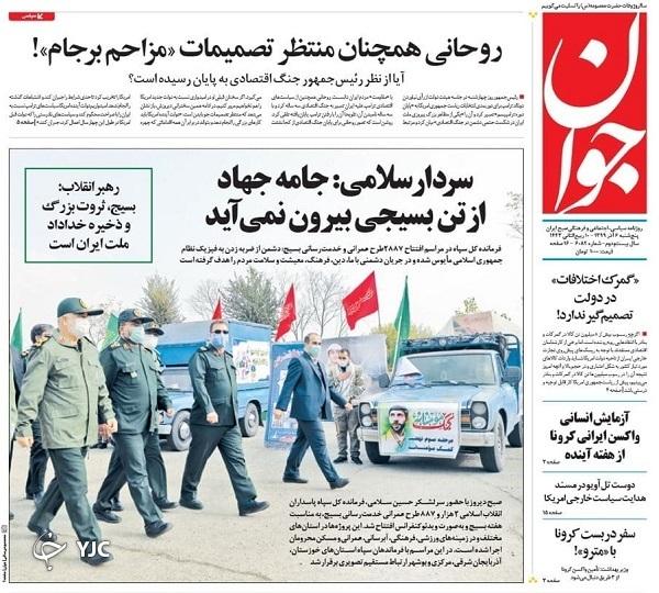 روزنامه های 6 آذر 99