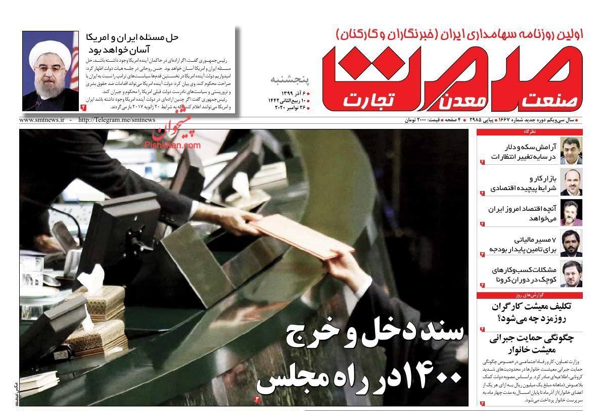 کفه سنگین گرانی مسکن/ سند دخل و خرج ۱۴۰۰ در راه مجلس/رونق قطعهسازی شرط افزایش تولید خودرو