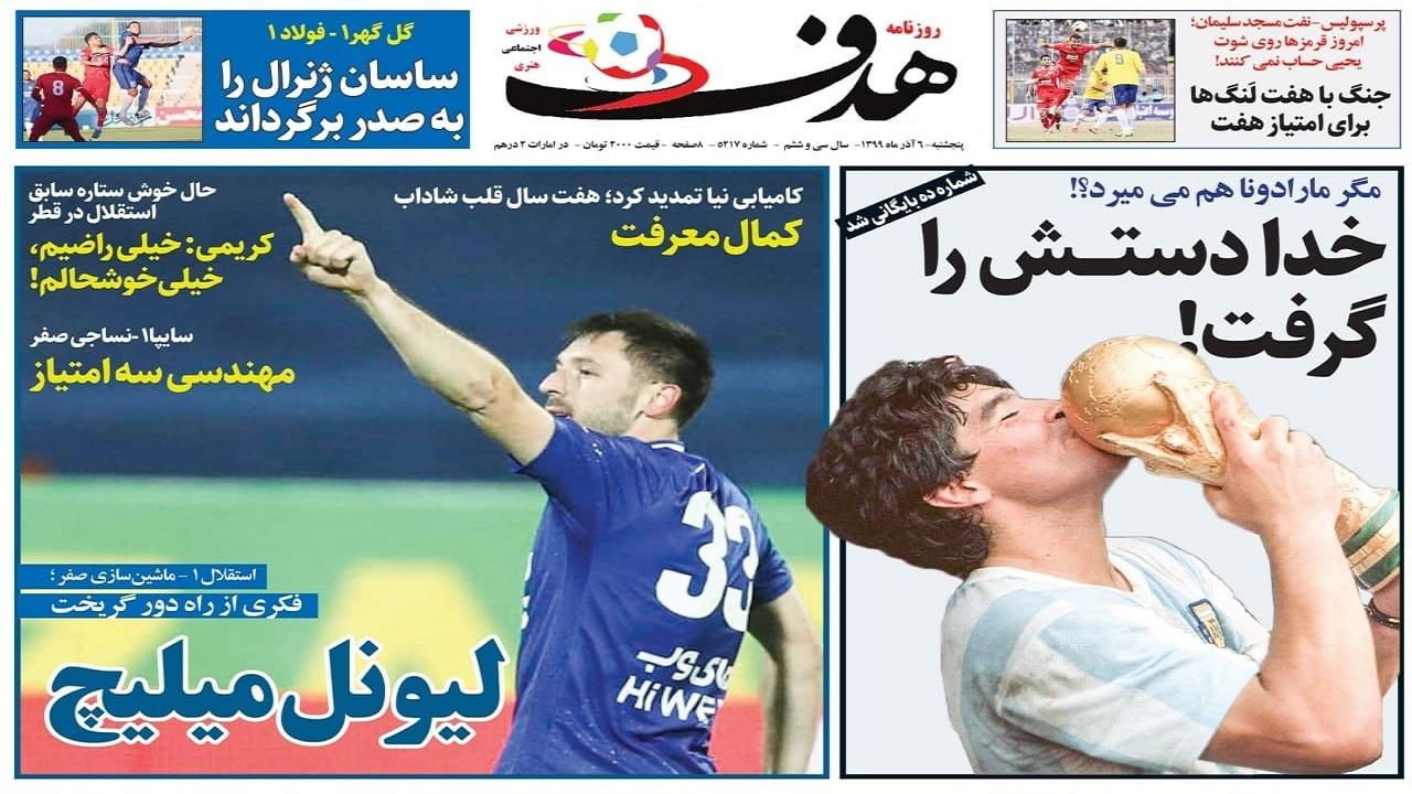 روزنامههای ورزشی ۶ آذر