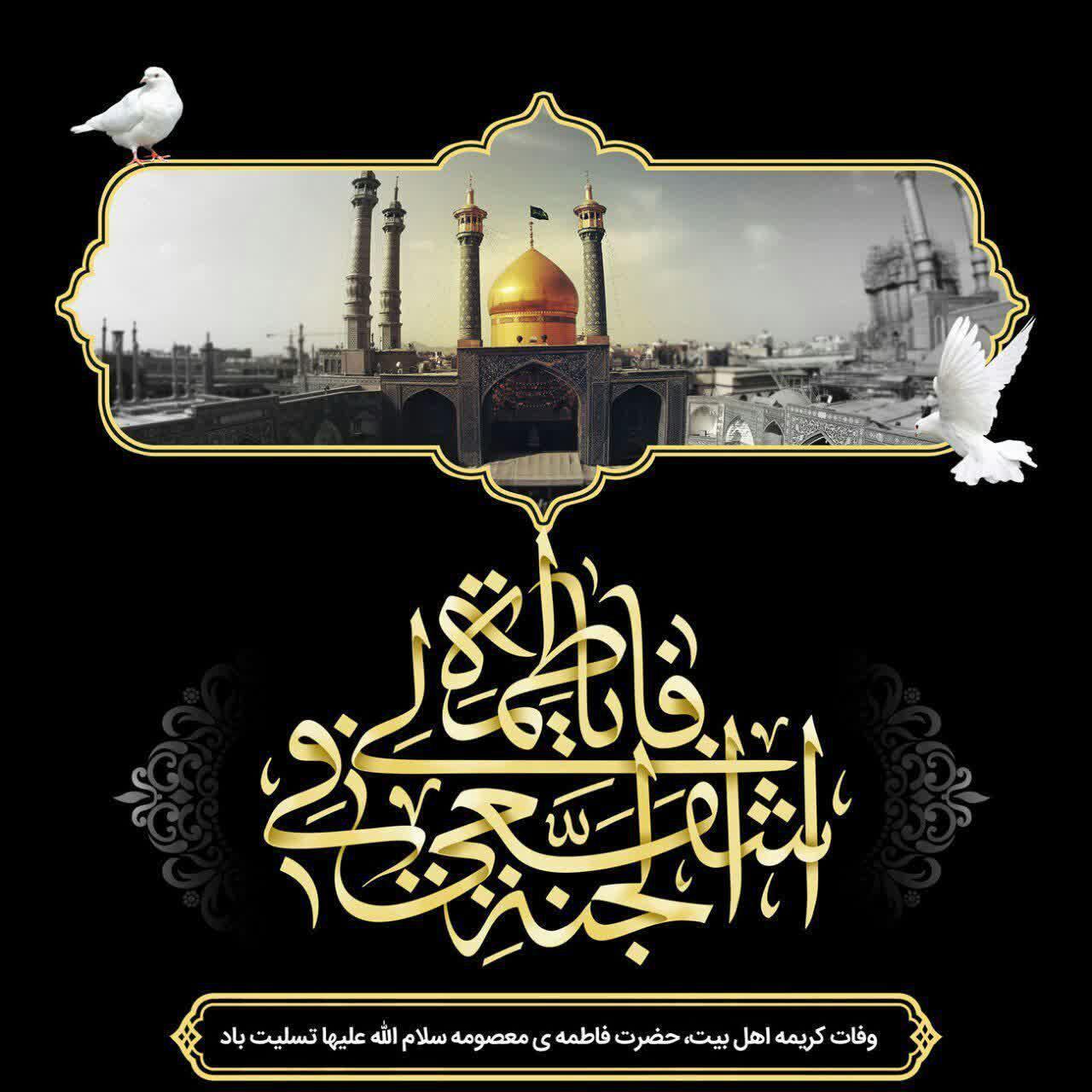 زیباترین تصویرنوشته ها به مناسبت وفات حضرت معصومه (س)