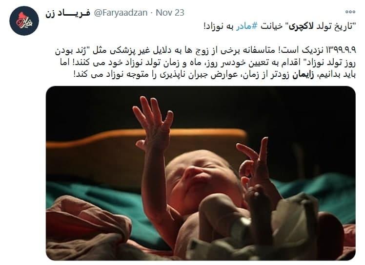 به دنیا آوردن نوزاد در تاریخ رند نماد جدیدی از جاهلیت مدرن