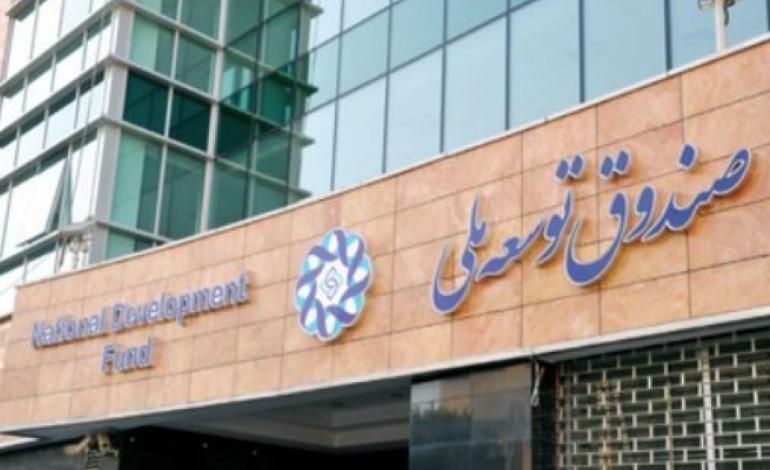 صندوق ثروت ملی؛ تدبیر دولت برای جذب سرمایه