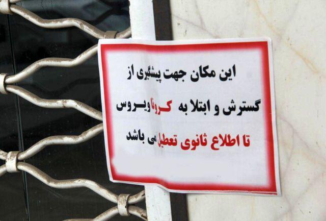 ۴۰ اماکن عمومی در همدان پلمب شد