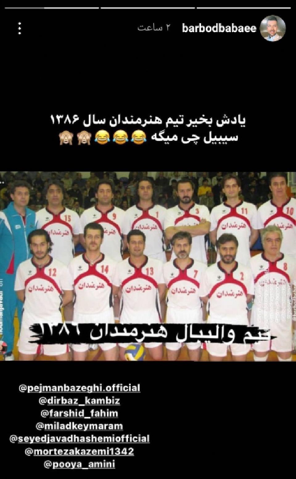 عکس قدیمی از تیم والیبال هنرمندان