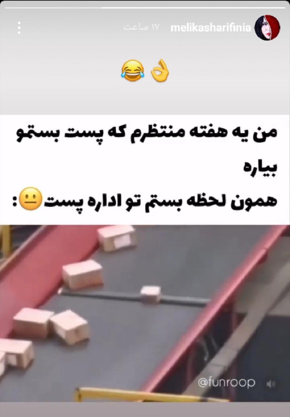 استوری طنز ملیکا شریفی نیا