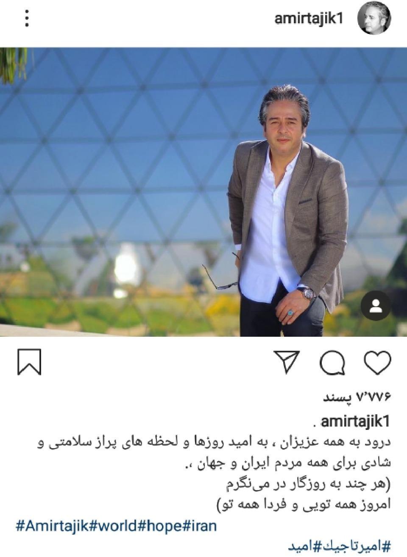پست جدید امیر تاجیک