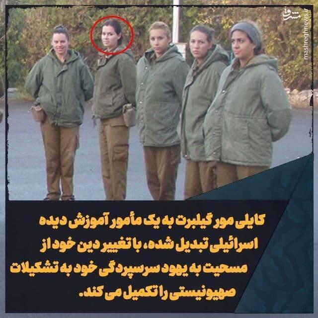 جزئیات نحوه نفوذ و جاسوسی «کایلی گیلبرت» / نوهی معنوی «برنارد لوئیس» چگونه در ایران به دام افتاد؟ +تصاویر