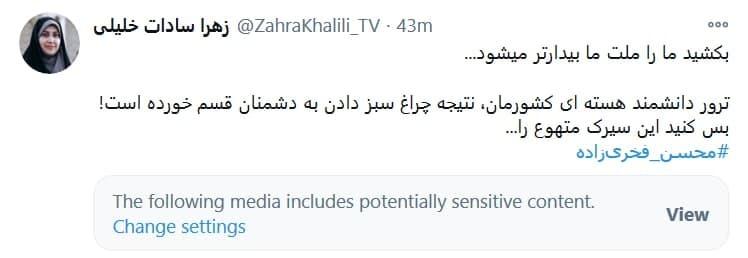 واکنش چهرههای مطرح کشوری به ترور شهید محسن فخری زاده
