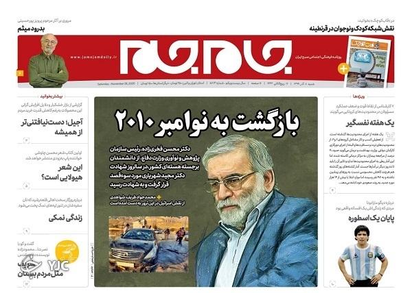 روزنامه های 8 آذر 99