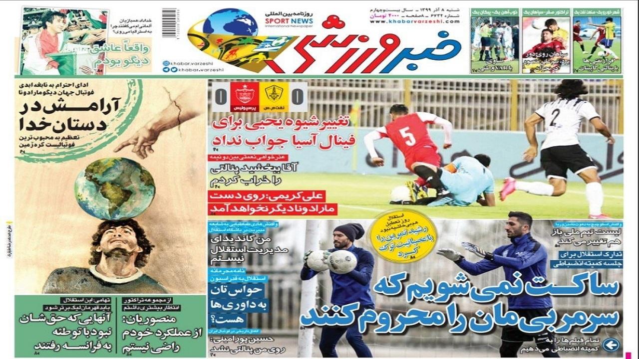 روزنامههای ورزشی ۸ آذر