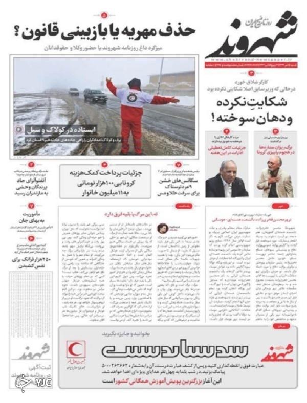 فخر صنعت هستهای آسمانی شد / ضجه سعودیها پس از شکست در یمن / یک هفته نفسگیر