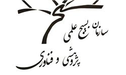 بیانیه سازمان علمی و پژوهشی استان همدان