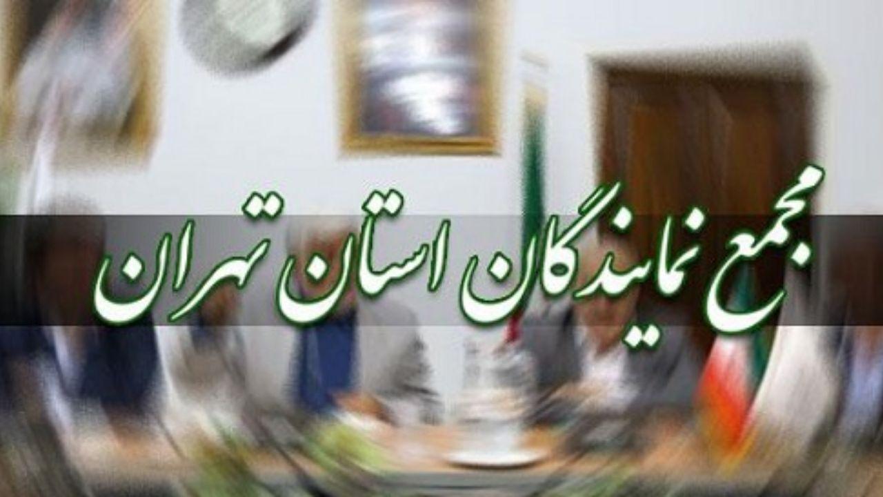 نامه مجمع نمایندگان استان تهران