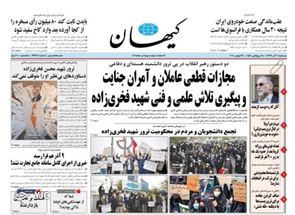 روزنامه های 9 آذر 99