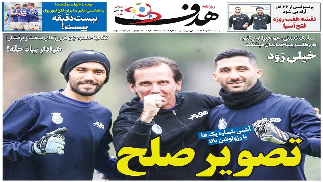 روزنامههای ورزشی ۹ آذر
