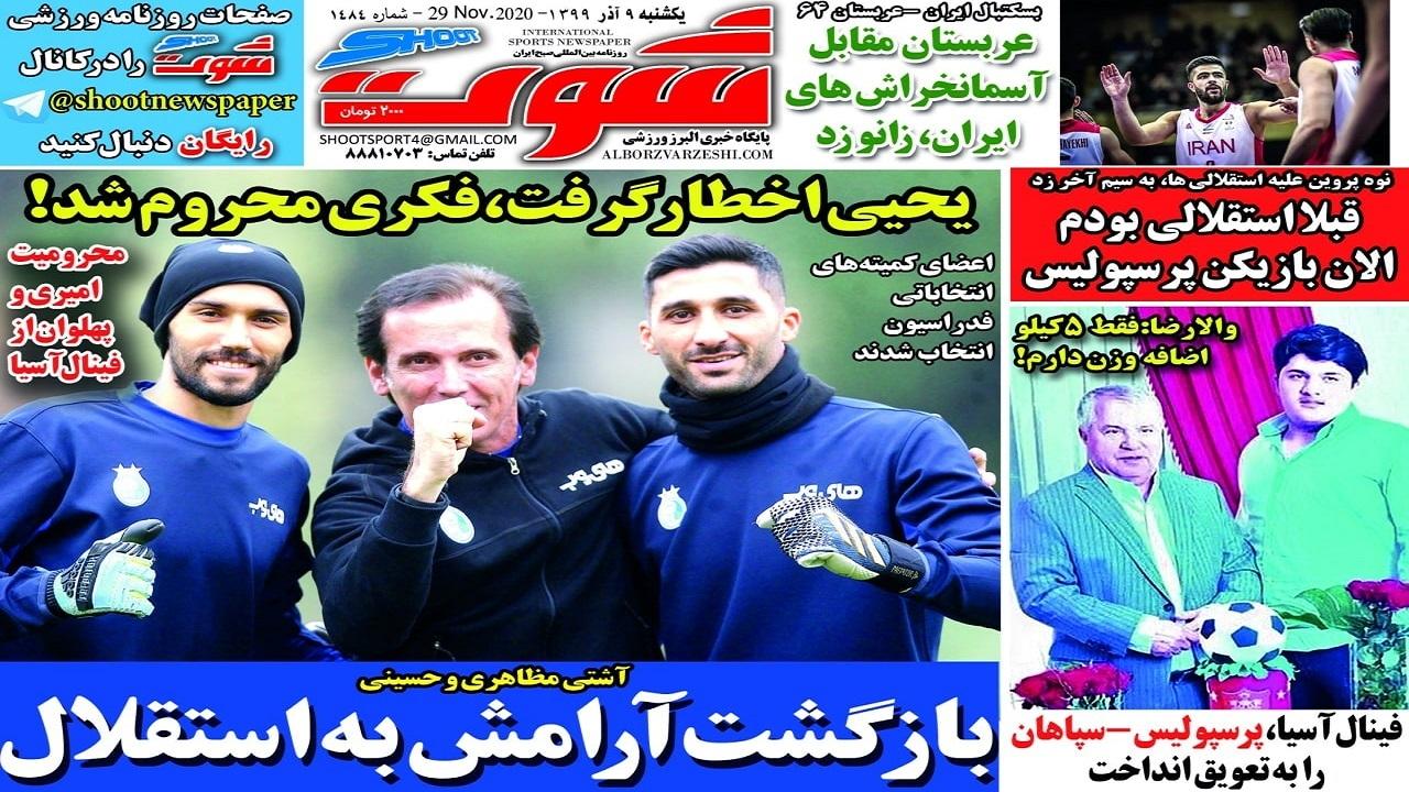 روزنامه شوت - ۹ آذر