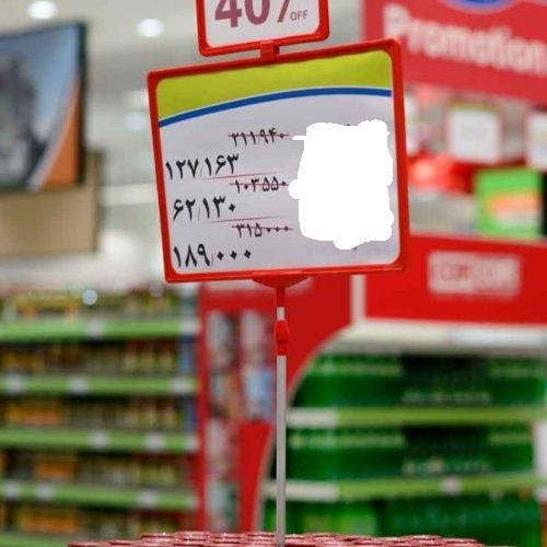 ساز وکار تخفیف در فروشگاههای زنجیرهای چگونه است؟
