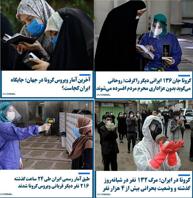 BBC فارسی به جهادگران سلامت هم رحم نکرد
