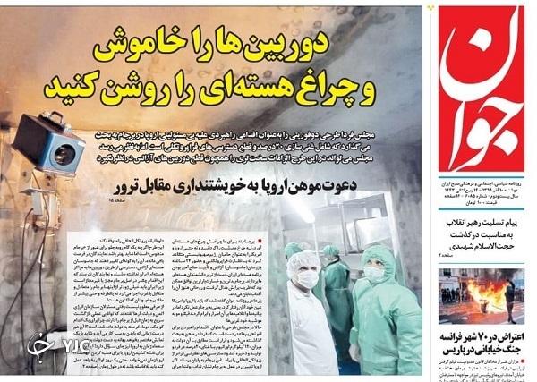 روزنامه های 10 آذر 99
