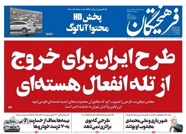 واکنش مجلس به ترور / صف، سرما و دو عدد مرغ / نوشداروی کرونا، خیلی دور خیلی نزدیک