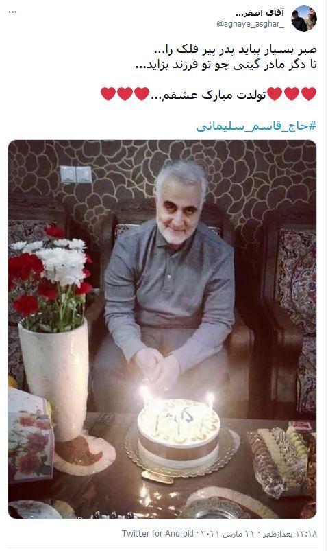 تبریک تولد کاربران فضای مجازی به مناسبت تولد سردار سلیمانی / سردار دلها تولدت مبارک / نه تنها ۱:۲۰ هر شب جمعه،که ۰۱/۰۱ هر سال هم به نام توست