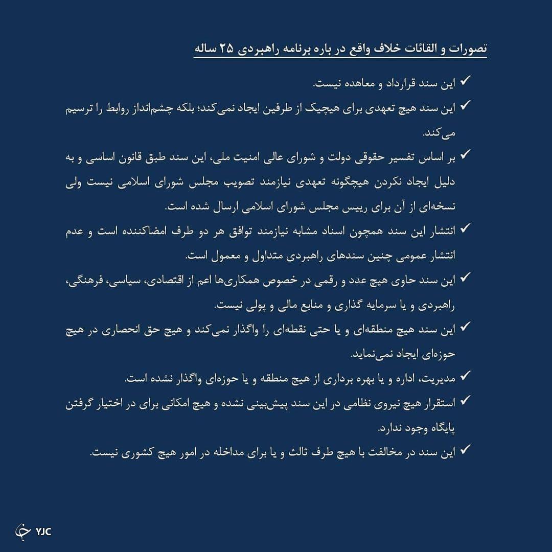 پست اینستاگرامی ظریف درباره تفاهم راهبردی ایران و چین